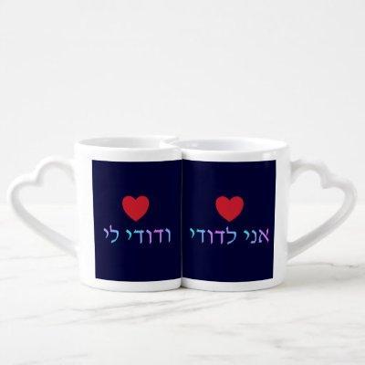Ani L'Dodi V'Dodi Li Coffee Mug Set