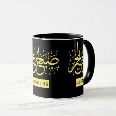 artsy unique modern cute arabic quotes morning mug