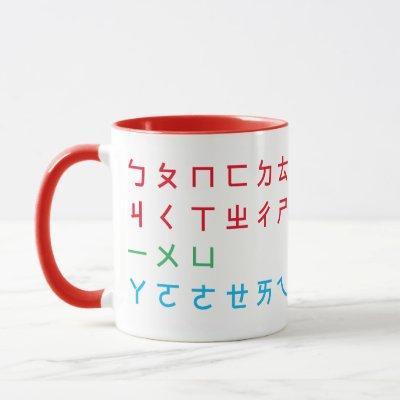 Bopomo Mug