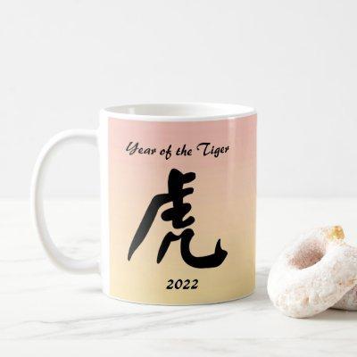 Chinese New Year of the Tiger Mug