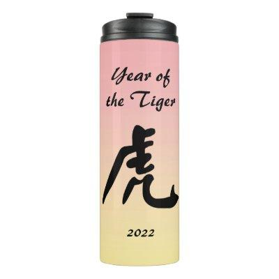 Chinese New Year of the Tiger Thermal Tumbler