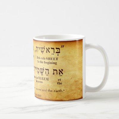 GENESIS 1:1 HEBREW MUG