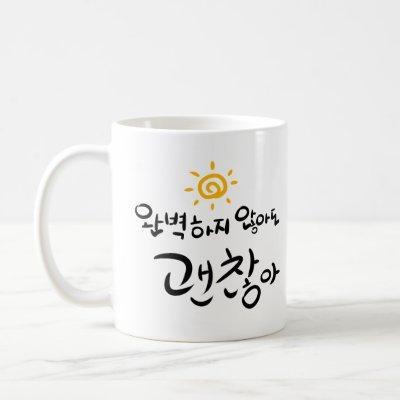"""It's okay not to be perfect.""(Korean Hangul) Coffee Mug"