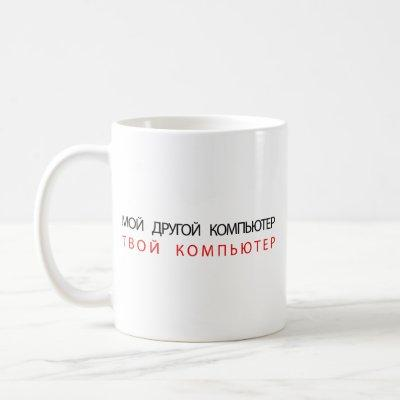 MY OTHER COMPUTER IS YOUR COMPUTER - RUSSIAN COFFEE MUG