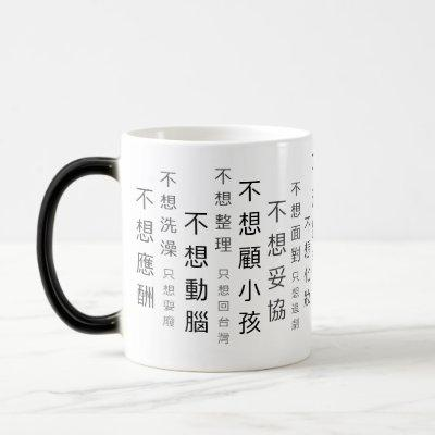 Secret Magic Mug