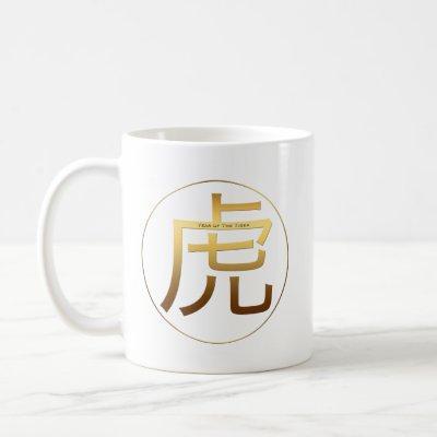 Tiger Year Gold embossed effect Symbol White Mug
