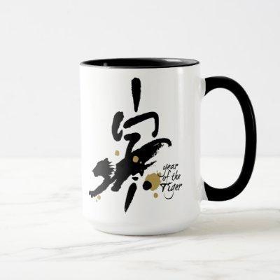 Year of the Tiger - Chinese Zodiac Mug