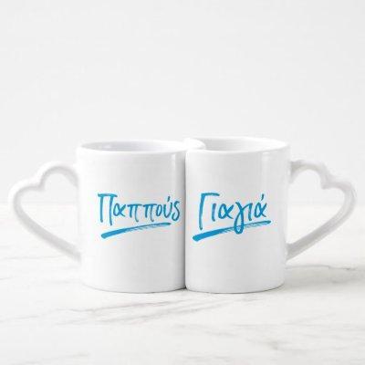 Yiayia and Papou Greek grandparents Coffee Mug Set