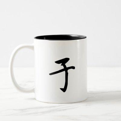 Yu Chinese Surname 于 Two-Tone Coffee Mug