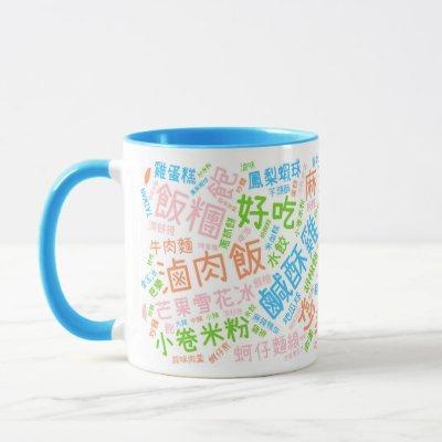 YumTW Mug